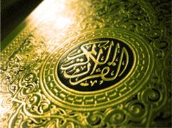 Den heliga Koranen (القران الكريم)